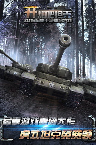 王牌坦克游戏截图