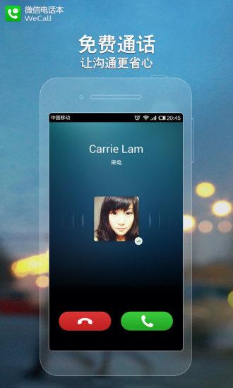 微信电话本手机版