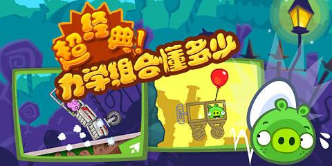 捣蛋猪中文版游戏截图