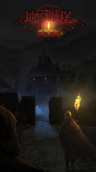 地下城堡2:黑暗觉醒游戏截图
