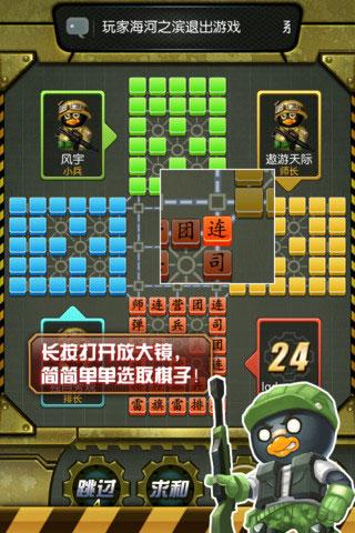 qq四国军棋游戏截图