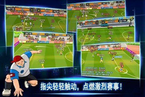 超能足球队游戏截图