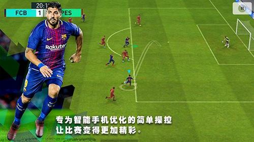 实况足球游戏截图