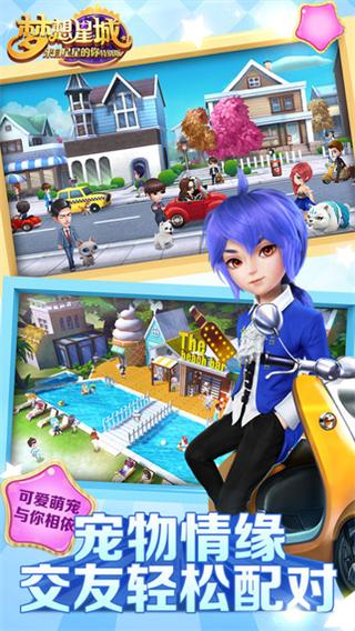 梦想星城游戏截图