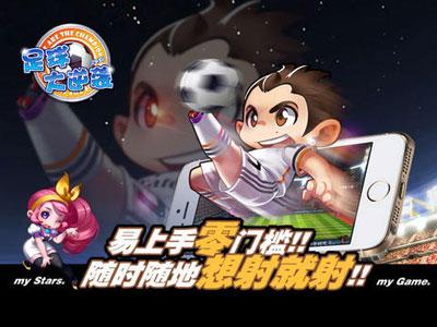 天天世界杯游戏截图