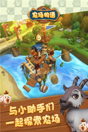 农场物语游戏截图