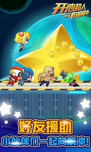 开心超人向前冲游戏截图