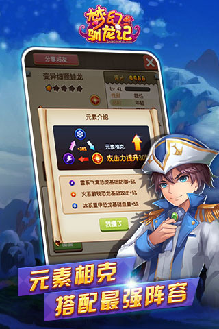 梦幻驯龙记游戏截图