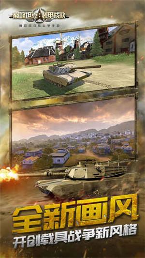 巅峰坦克:装甲战歌游戏截图