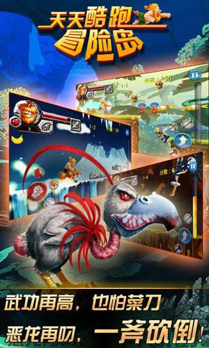 天天酷跑:冒险岛游戏截图