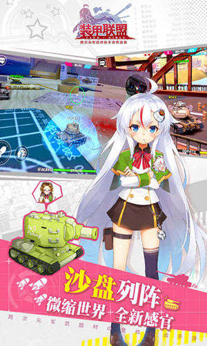 装甲联盟游戏截图