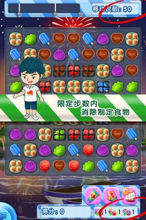 北京爱情故事游戏截图
