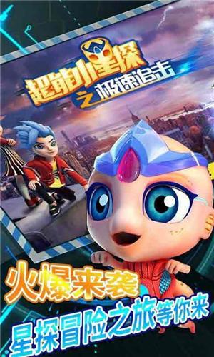 超能小星探之极速追击游戏截图