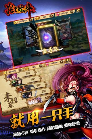 龙之炫斗游戏截图