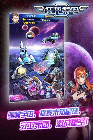狂龙紫电游戏截图