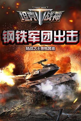 全民坦克战争游戏截图