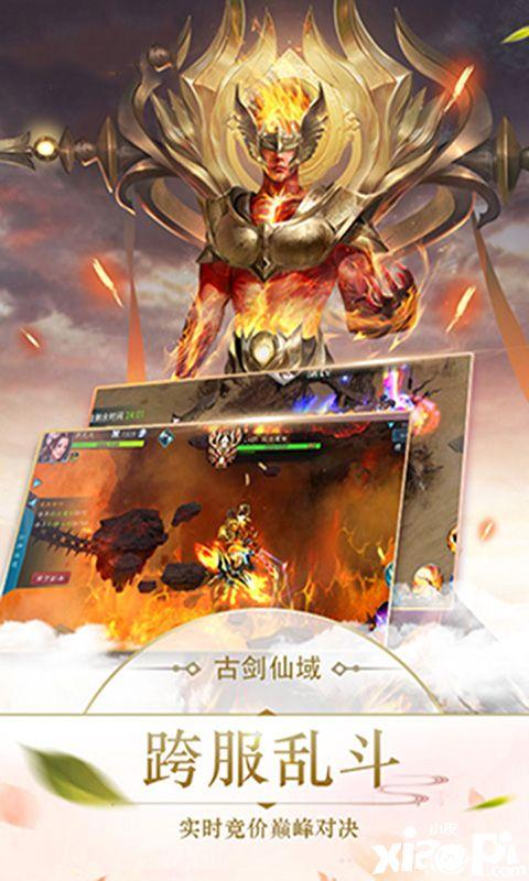 名剑(官方版)游戏截图