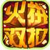 火拼双扣-浙江同城游戏棋牌大厅