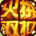 qq火拼双扣游戏 v4.5.0 安卓版