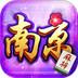 南京麻将-南京人的欢乐麻将游戏