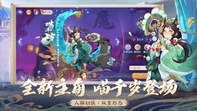 梦幻西游手游游戏截图